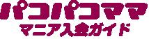 パコパコママ入会ガイド